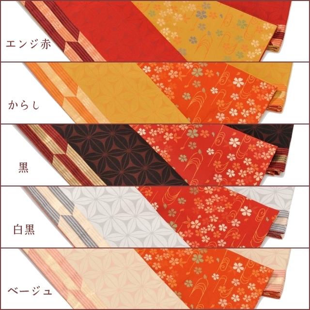 桐生織 リバーシブル新細帯 日本製 色