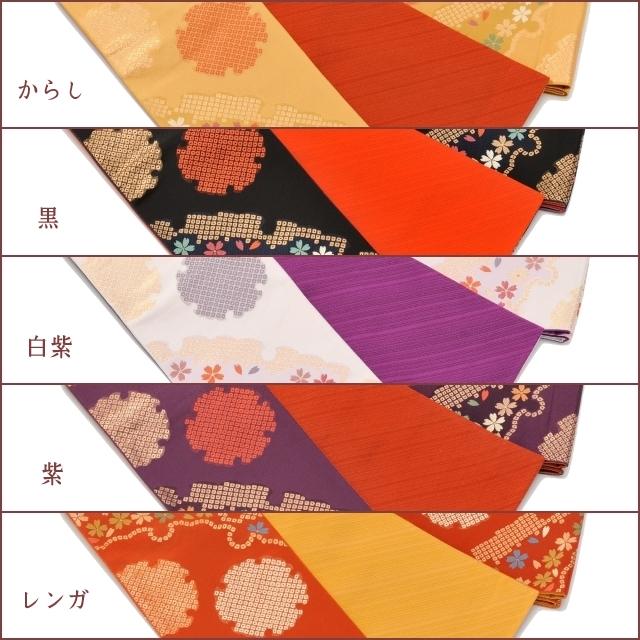 桐生織 半幅帯 雪輪 日本製 色