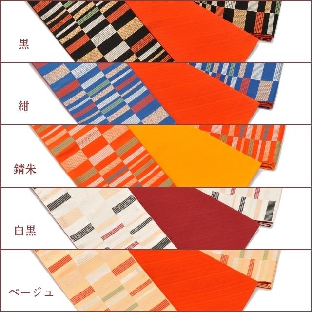 桐生織 半幅帯 金彩 日本製 色