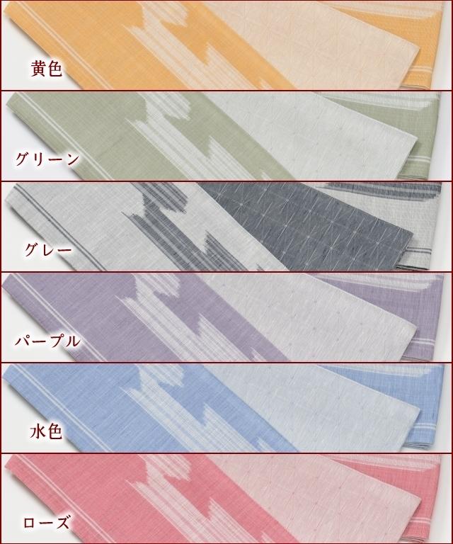 桐生織 リバーシブルゆかた帯 矢羽根 日本製 色