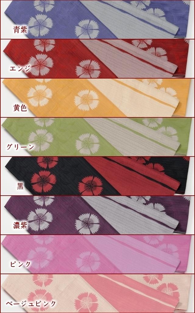 桐生織 リバーシブルゆかた帯 ふくれ撫子 日本製 色