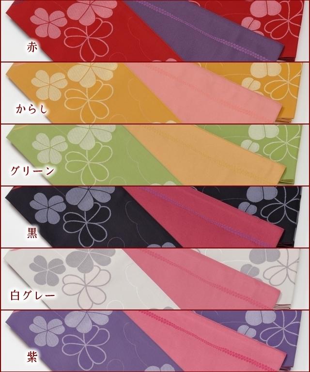 桐生織 リバーシブルゆかた帯 ダブルテックス クローバー 日本製 色