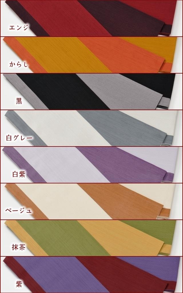 桐生織 リバーシブルゆかた帯 麻風ボーダー 日本製 色