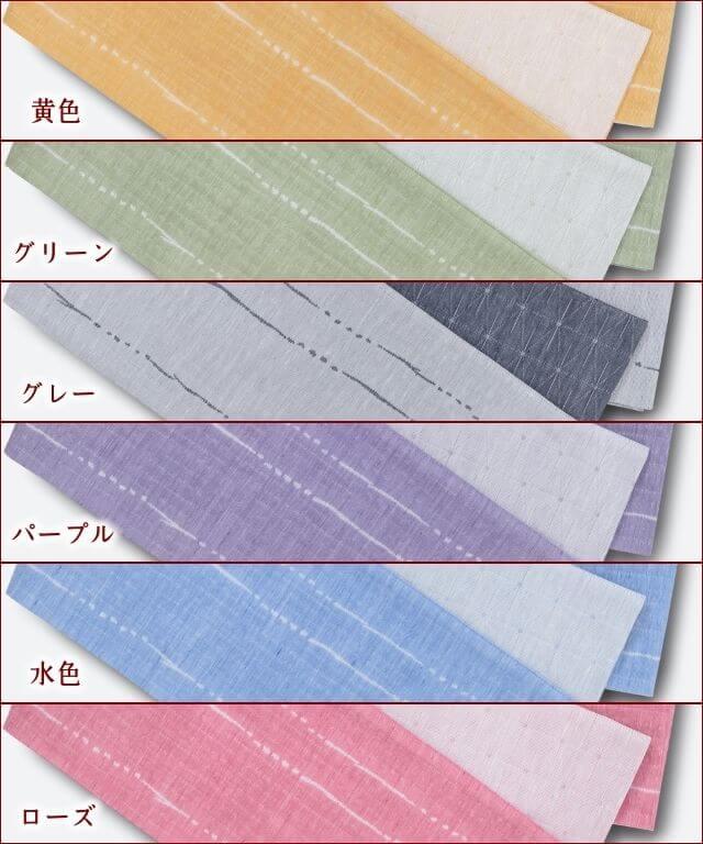 桐生織 リバーシブルゆかた帯 雨だれ 日本製 色