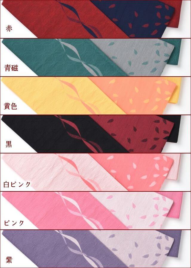 桐生織 リバーシブルゆかた帯 綿タッチ リボン 日本製 色