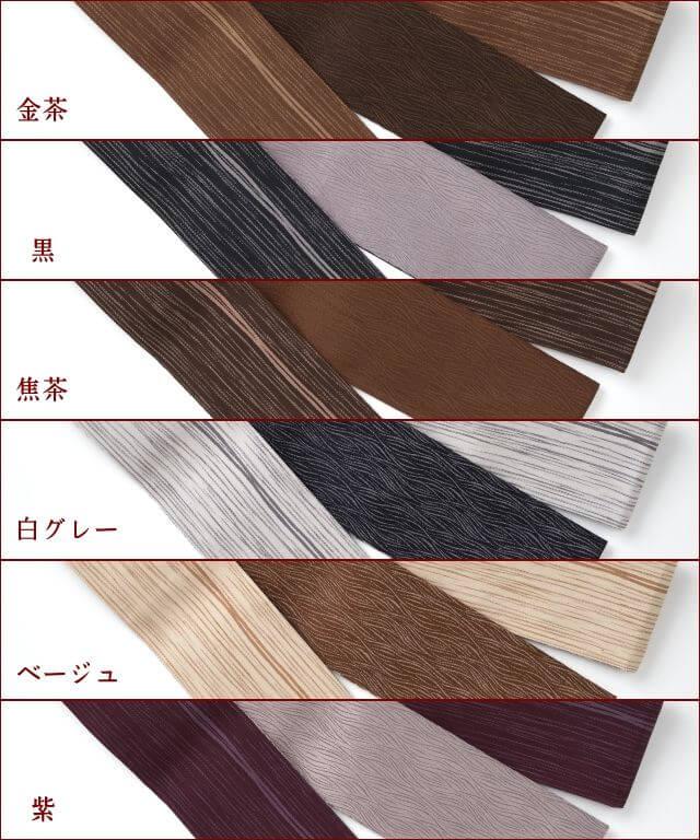 桐生織 リバーシブル角帯 麻風 縞柄 日本製 色
