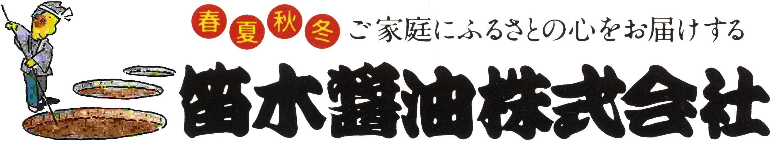 笛木醤油 ロゴ