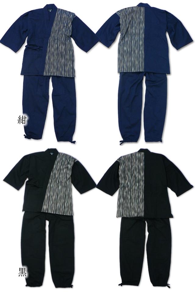 たて絣デザイン作務衣 男性用 日本製 色