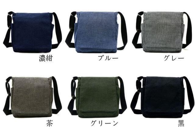 刺子織ショルダーバッグ 日本製 色